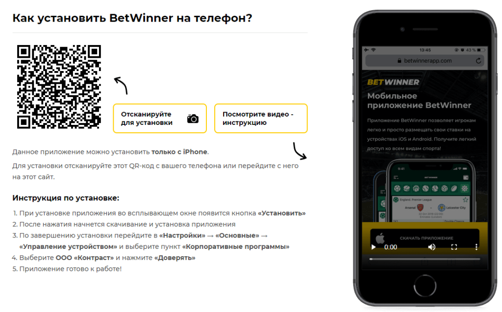 Betwinner — как установить на iOS?