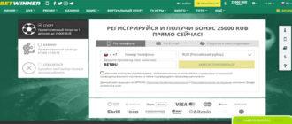 Быстрая регистрация на Betwinner