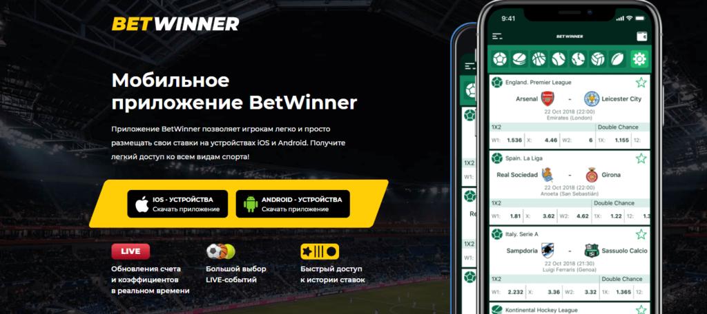 Где можно бесплатно скачать официальное приложение Betwinner?