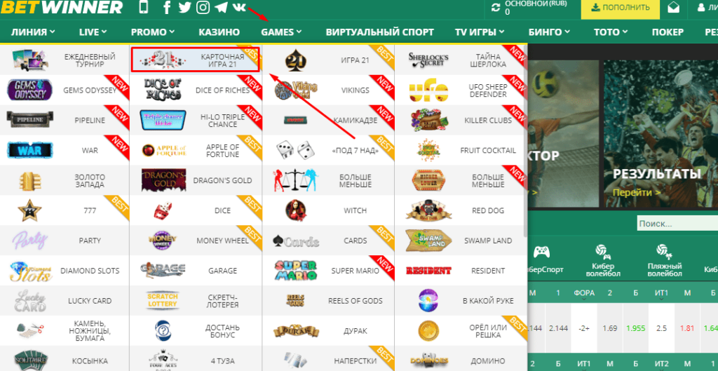 Как найти в онлайн-казино Betwinner 21 очко