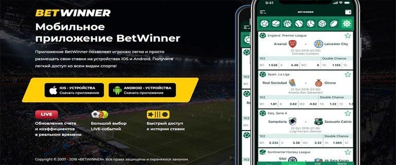 Мобильная версия Betwinner
