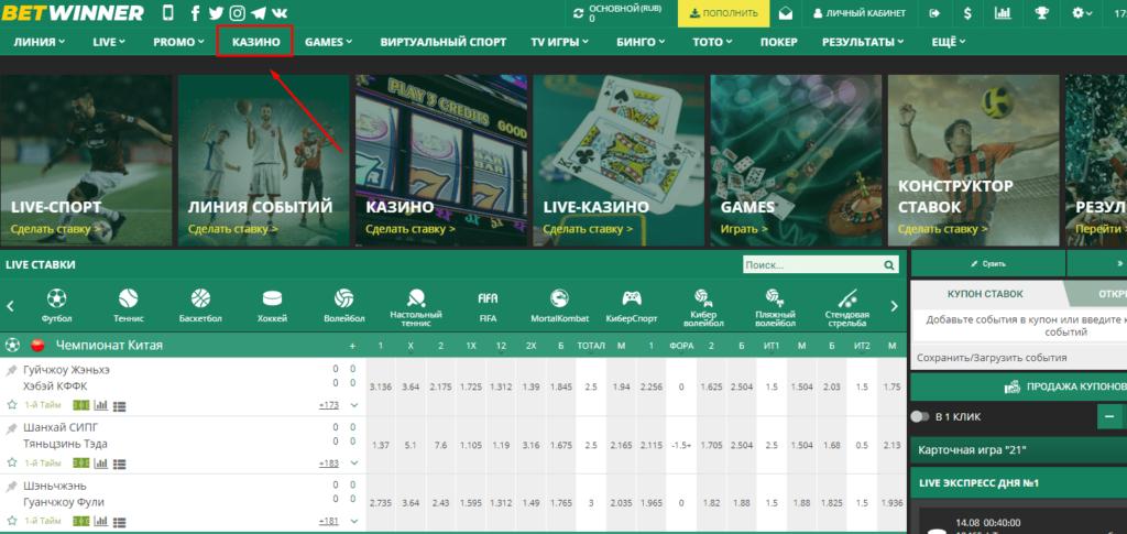 Обзор казино Betwinner