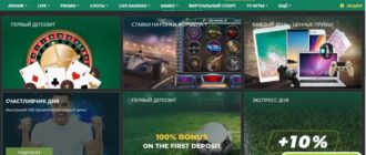 Подробный обзор онлайн-казино Betwinner