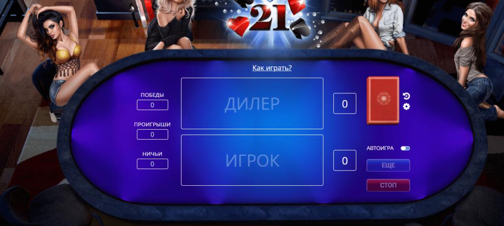 Варианты игры в 21 очко от казино Betwinner